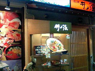 近江町の「井ノ弥」入り口